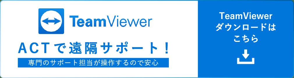 Team Viewer ACTで遠隔サポート!